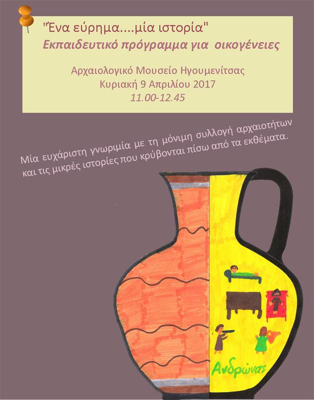 Η αφίσα του εκπαιδευτικού προγράμματος.