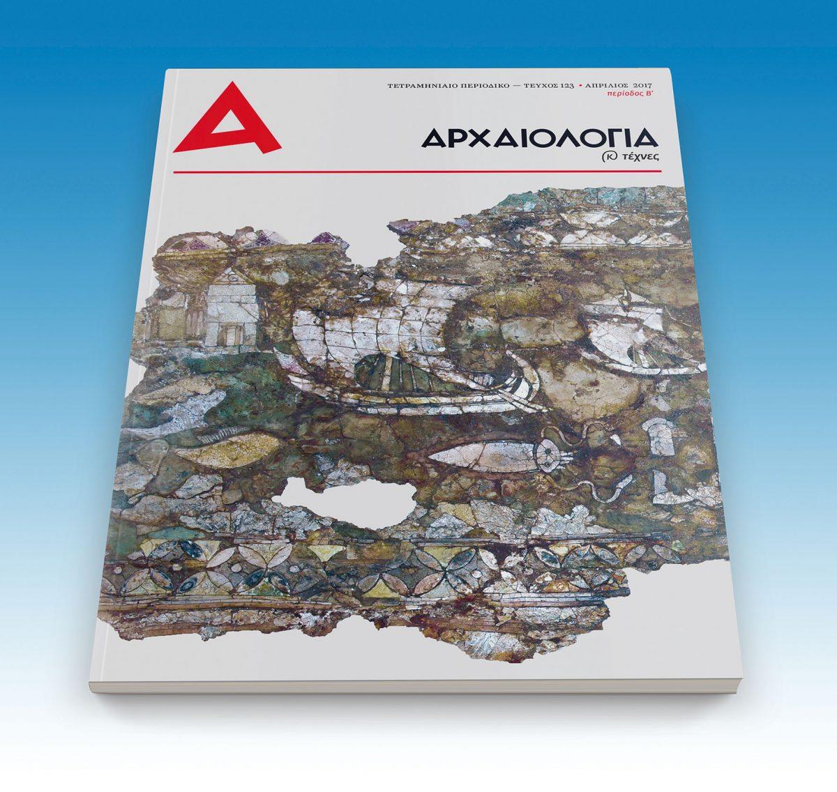 «Αρχαιολογία και Τέχνες», το εξώφυλλο του τεύχους 123.