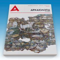«Αρχαιολογία και Τέχνες»: Τεύχος 123