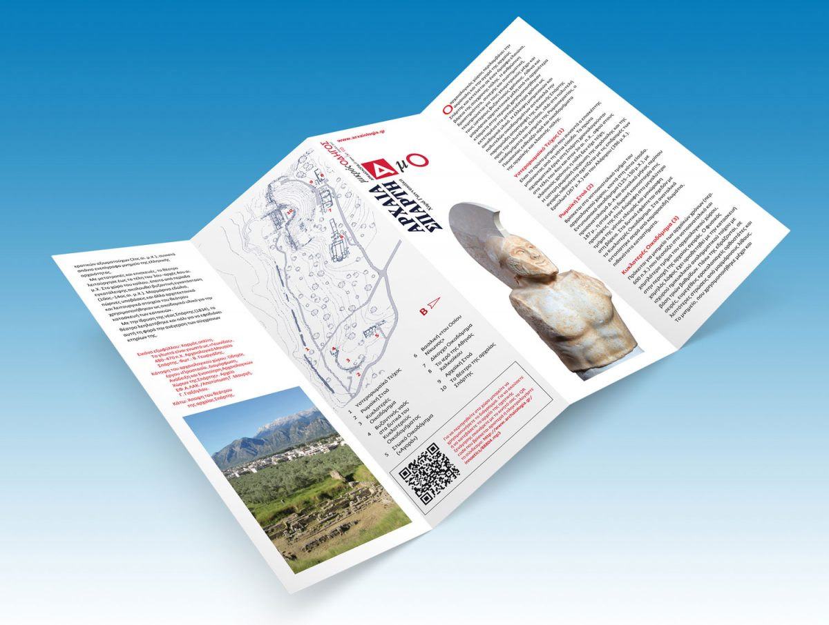 Το τεύχος 123 περιλαμβάνει αποσπώμενο Μικρό Οδηγό για την Αρχαία Σπάρτη.