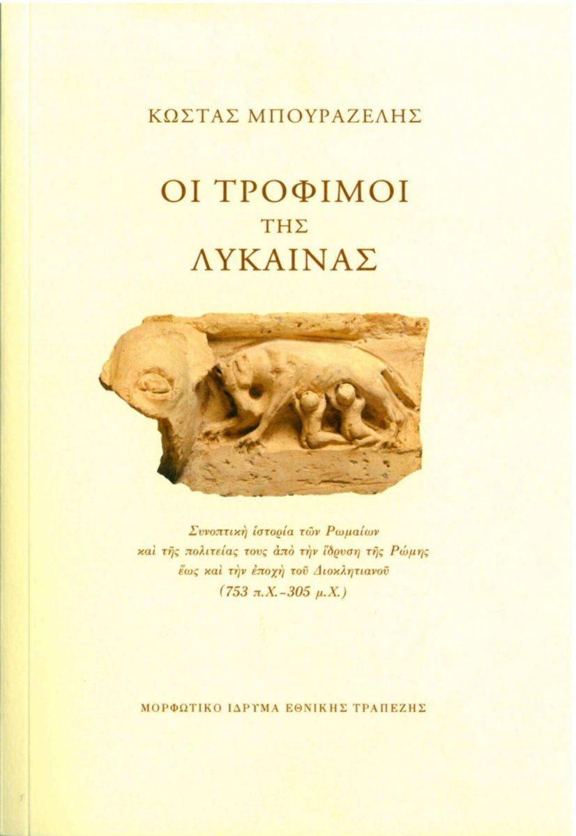 Κώστας Μπουραζέλης, «Οι τρόφιμοι της λύκαινας». Το εξώφυλλο της έκδοσης.