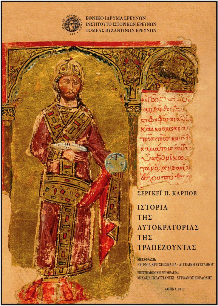 Σεργκέι Π. Κάρποβ, «Ιστορία της αυτοκρατορίας της Τραπεζούντας». Το εξώφυλλο της έκδοσης.