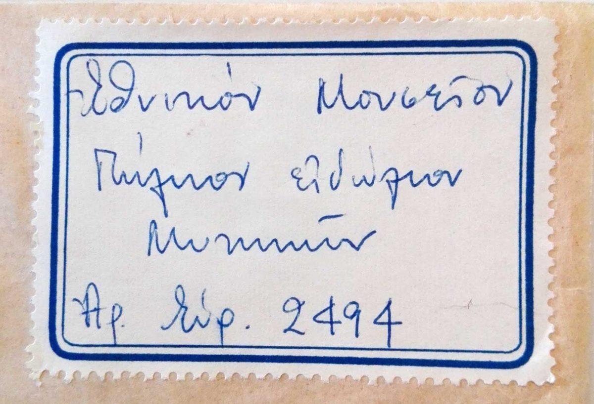 Παλαιά χειρόγραφη λεζάντα του πήλινου ειδώλου (Π 2494) από τις Μυκήνες.