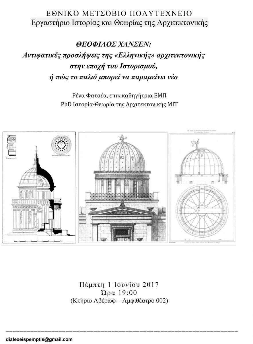 Η παρουσίαση εστιάζει ιδιαίτερα στον κομβικό ρόλο που κατείχε η ελληνικότητα ως έννοια όχι μόνο στο έργο και τη σκέψη του δημιουργού, αλλά και στην ίδια την ζωή του Χάνσεν.