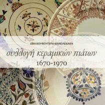 Συλλογή Κεραμικών Πιάτων 1670-1970