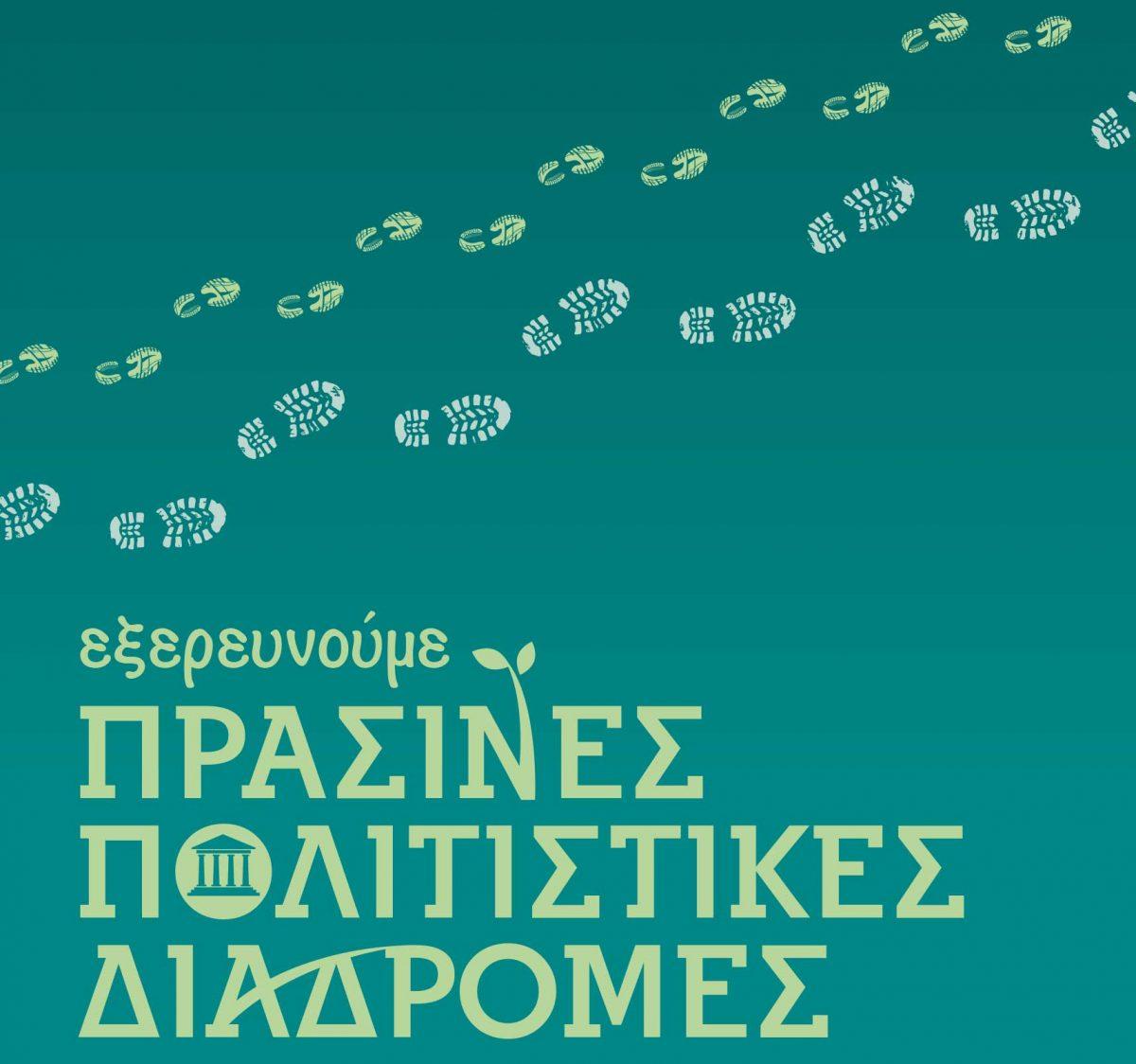 Από την αφίσα των εκδηλώσεων.