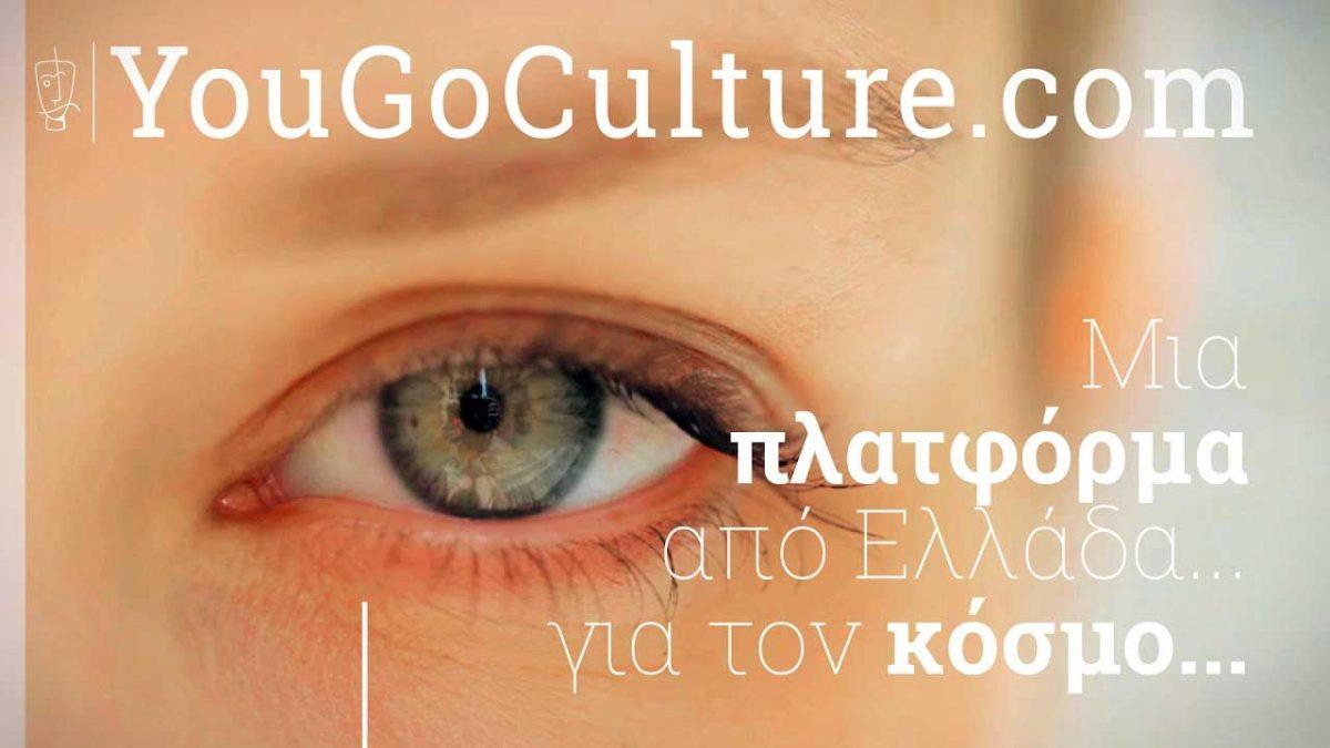 Το YouGoCulture.com είναι μία πρωτοβουλία ανάδειξης και εξωστρεφούς προβολής του ελληνικού πολιτισμού.