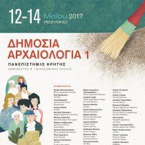Το πρώτο συνέδριο Δημόσιας Αρχαιολογίας στην Ελλάδα