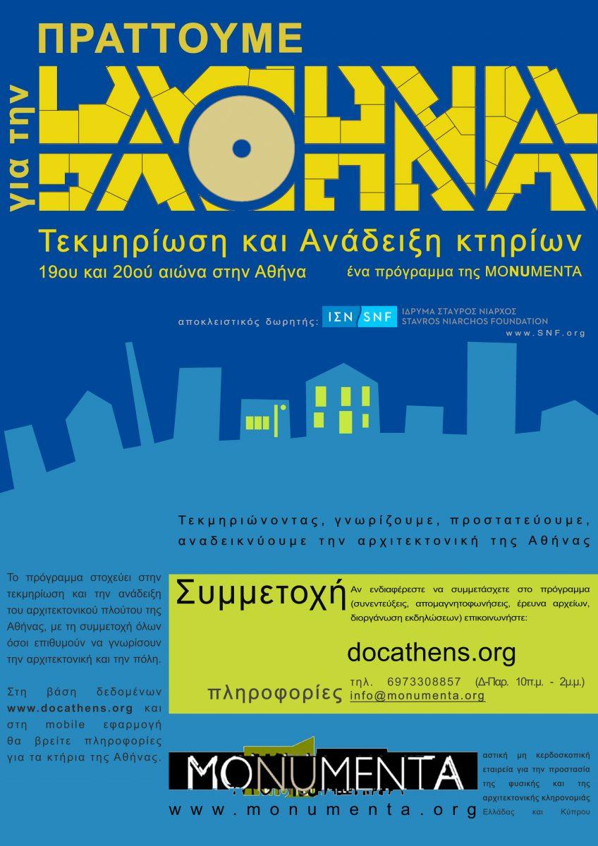 Το νέο πρόγραμμα περιλαμβάνει την καταχώριση όλων των καταγεγραμμένων κτηρίων στην ελεύθερα προσβάσιμη ιστοσελίδα-βάση δεδομένων του Προγράμματος www.docathens.org, την τεκμηρίωση 1.000 κτηρίων, τη συστηματική συλλογή προφορικών μαρτυριών για τα κτήρια της Αθήνας.