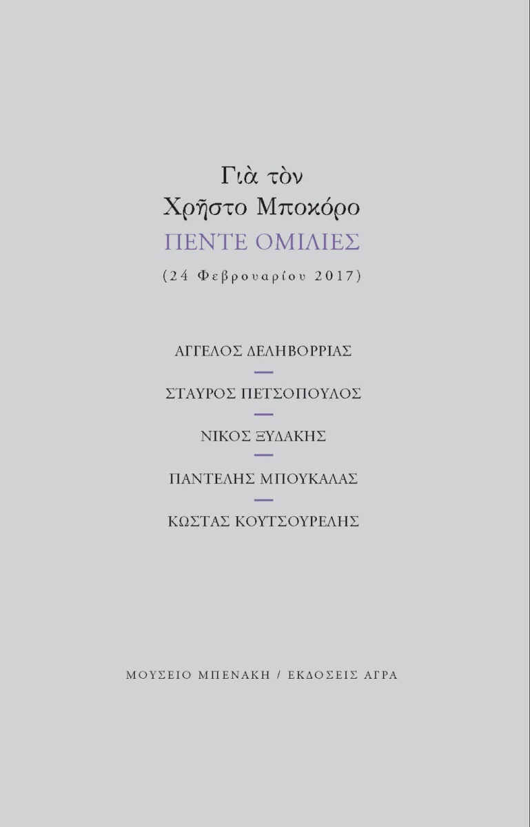 «Για τον Χρήστο Μποκόρο - Πέντε Ομιλίες (24 Φεβρουαρίου 2017)». Το εξώφυλλο της έκδοσης.
