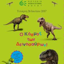 Ο κόσμος των δεινοσαύρων