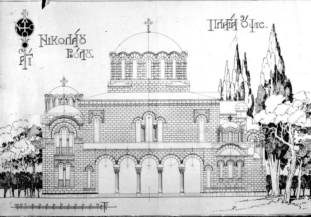Εικ. 8. Ο Μητροπολιτικός Ναός του Αγίου Νικολάου Βόλου, τελική μελέτη 1921 κ.ε., εγκαίνια 1932, αρχιτέκτων Α. Ζάχος. Φωτοτυπία σχεδίου πλάγιας όψης. Αρχείο Δημοτικού Κέντρου Ιστορίας και Τεκμηρίωσης Βόλου.