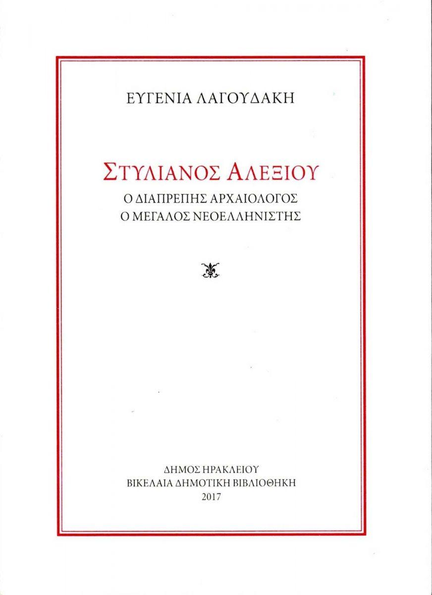 Ευγενία Λαγουδάκη, «Στυλιανός Αλεξίου. Ο διαπρεπής αρχαιολόγος, ο μεγάλος νεοελληνιστής». Το εξώφυλλο της έκδοσης.