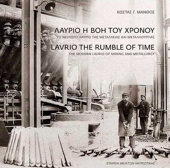 Κώστας Μάνθος, «Λαύριο, η βοή του χρόνου. Το νεότερο Λαύριο της μεταλλείας και μεταλλουργίας». Το εξώφυλλο της έκδοσης.