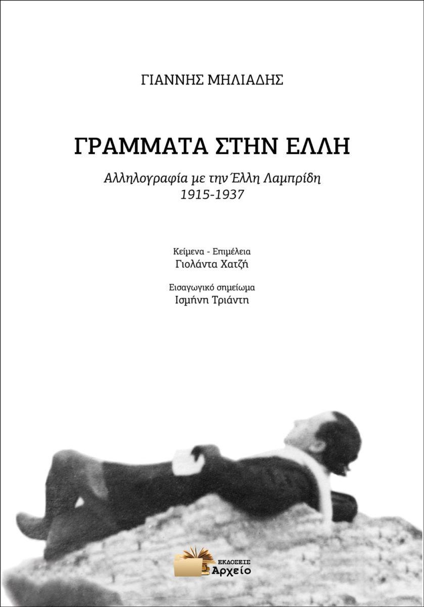 Γιάννης Μηλιάδης, «Γράμματα στην Έλλη. Αλληλογραφία με την Έλλη Λαμπρίδη, 1915-1937». Το εξώφυλλο της έκδοσης.