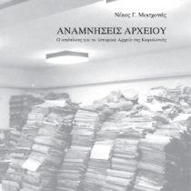 Αναμνήσεις Αρχείου – Ο απόπλους για το Ιστορικό Αρχείο Κεφαλονιάς