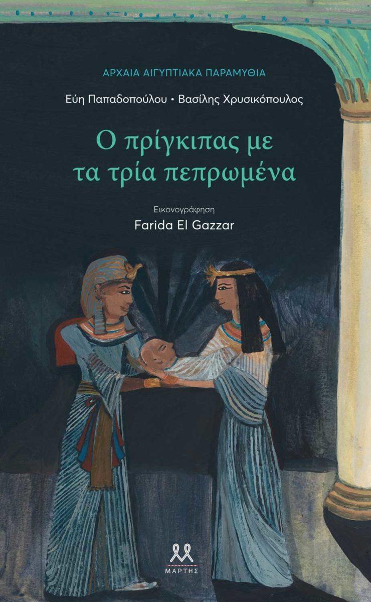 Εύη Παπαδοπούλου, Βασίλης Χρυσικόπουλος, «Ο πρίγκιπας με τα τρία πεπρωμένα». Το εξώφυλλο της έκδοσης.