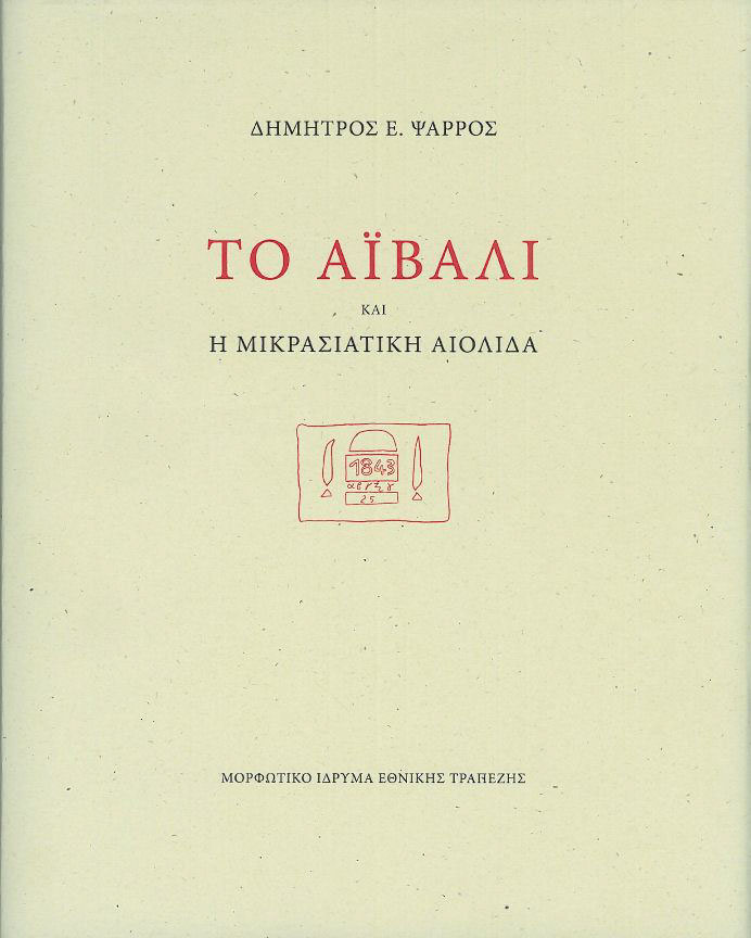 Δημητρός Ε. Ψαρρός, «Το Αϊβαλί και η Μικρασιατική Αιολίδα». Το εξώφυλλο της έκδοσης.