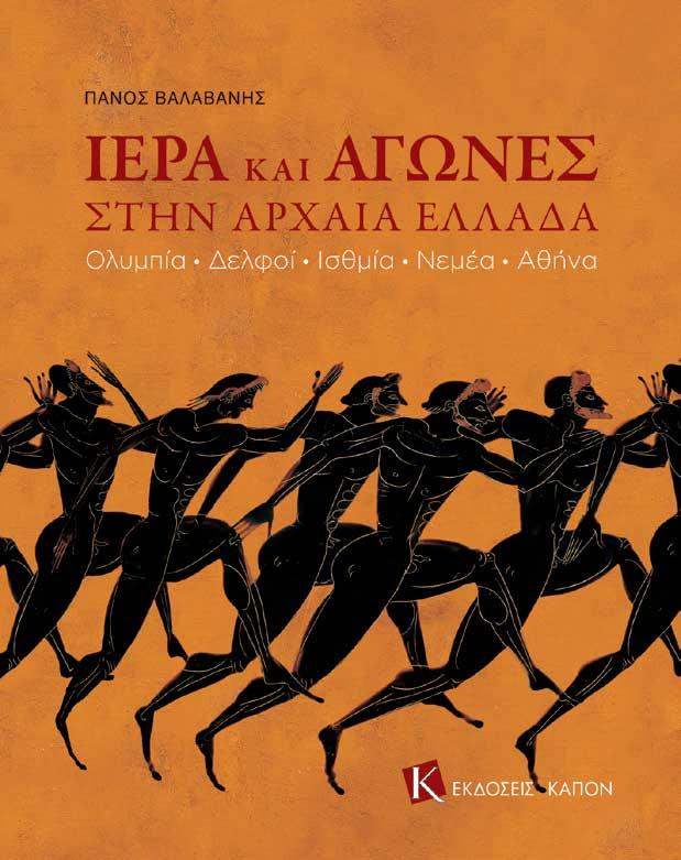 Πάνος Βαλαβάνης, «Ιερά και Αγώνες στην Αρχαία Ελλάδα». Το εξώφυλλο της έκδοσης.