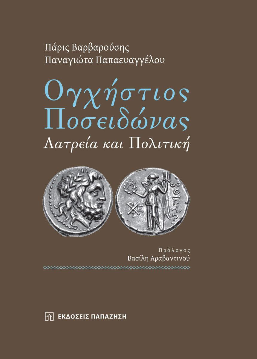 Πάρις Βαρβαρούσης, Παναγιώτα Παπαευαγγέλου, «Ογχήστιος Ποσειδώνας. Λατρεία και Πολιτική». Το εξώφυλλο της έκδοσης.