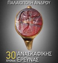 Έκθεση για τα 30 χρόνια ανασκαφών του ΕΚΠΑ στην Παλαιόπολη της Άνδρου