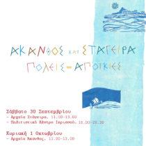 Εκδηλώσεις στα Αρχαία Στάγειρα και την Αρχαία Άκανθο