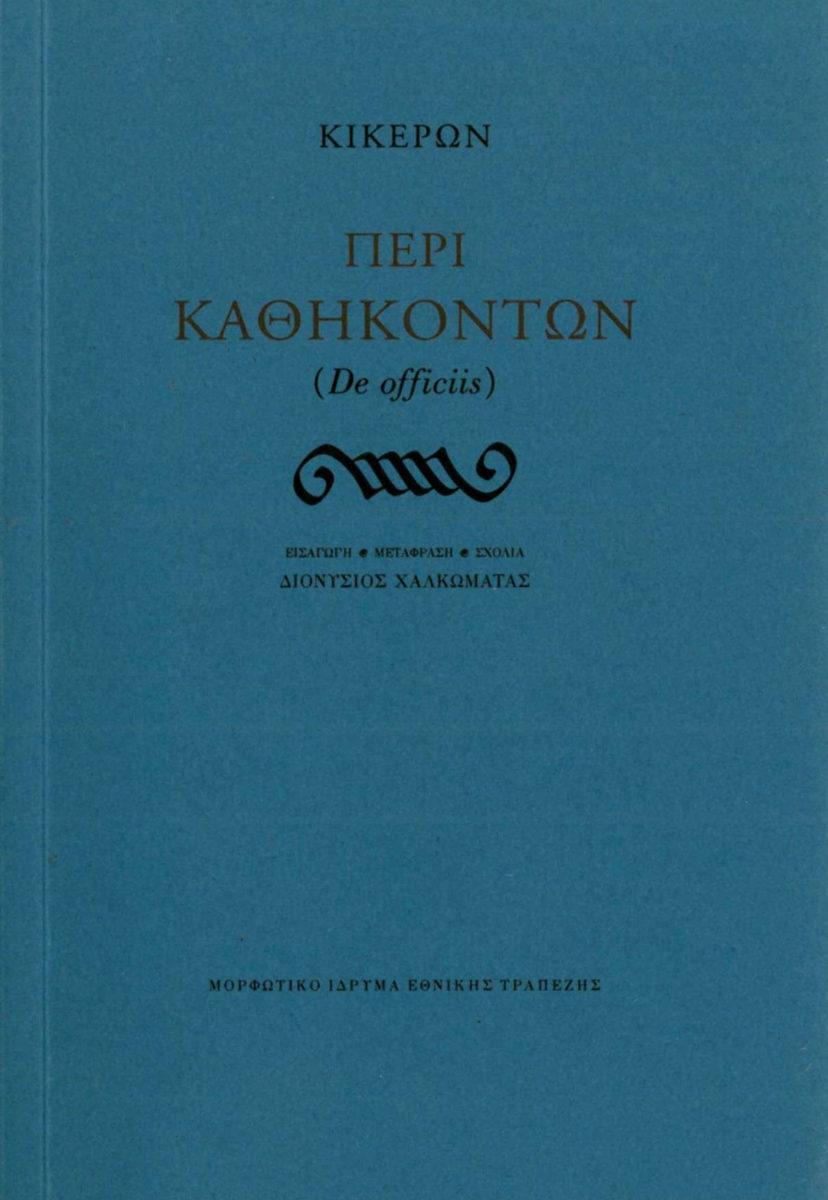 «Κικέρων, Περί καθηκόντων (De officiis)». Το εξώφυλλο της έκδοσης.