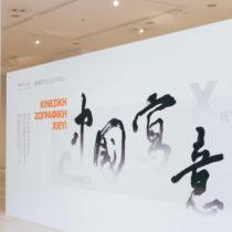 Κινεζική ζωγραφική στο Εθνικό Μουσείο Σύγχρονης Τέχνης