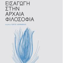 Εισαγωγή στην αρχαία φιλοσοφία