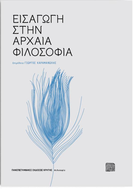 Το εξώφυλλο της έκδοσης «Εισαγωγή στην αρχαία φιλοσοφία».