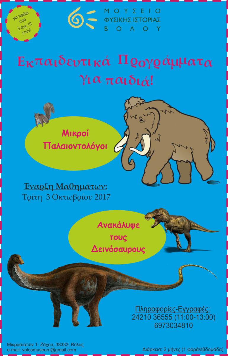 Η αφίσα των εκπαιδευτικών προγραμμάτων στο Μουσείο Φυσικής Ιστορίας Βόλου.