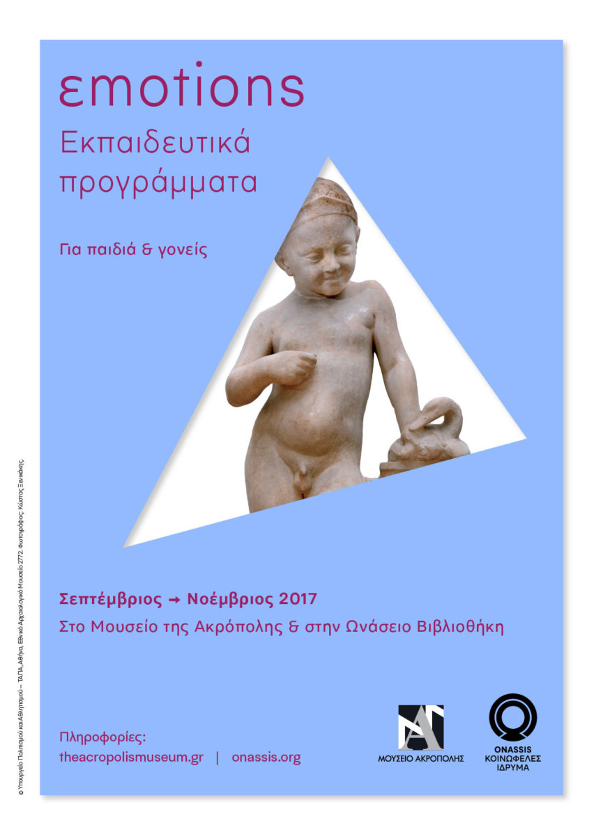Η αφίσα των εκπαιδευτικών προγραμμάτων.