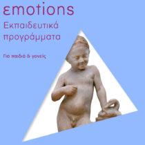 «εmotions, ένας κόσμος συναισθημάτων» για παιδιά
