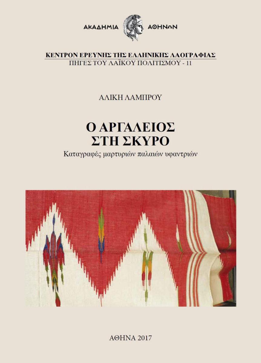 Αλίκη Λάμπρου,«Ο αργαλειός στη Σκύρο. Καταγραφές μαρτυριών παλαιών υφαντριών». Το  εξώφυλλο της έκδοσης.