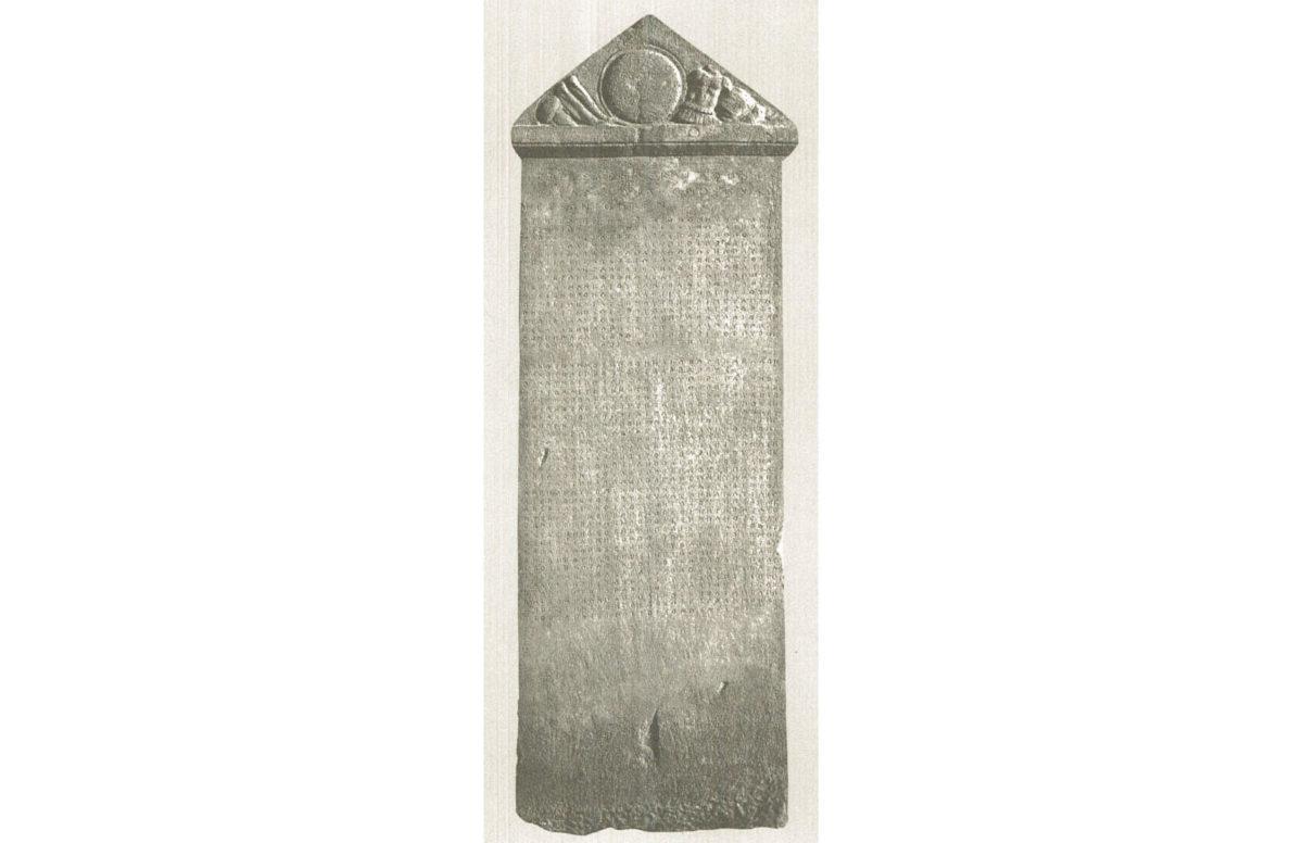 Στήλη με τον όρκο των Αθηναίων εφήβων και τον «όρκο των Πλαταιών» από τις Αχαρνές. Τρίτο τέταρτο του 4ου αι. π.Χ.