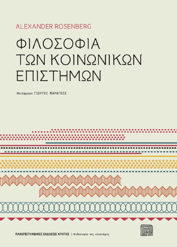Alexander Rosenberg, «Φιλοσοφία των Κοινωνικών Επιστημών». Το εξώφυλλο της έκδοσης.