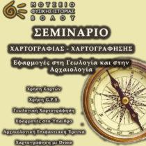 Σεμινάριο χαρτογραφίας-χαρτογράφησης στο Μουσείο Φυσικής Ιστορίας Βόλου