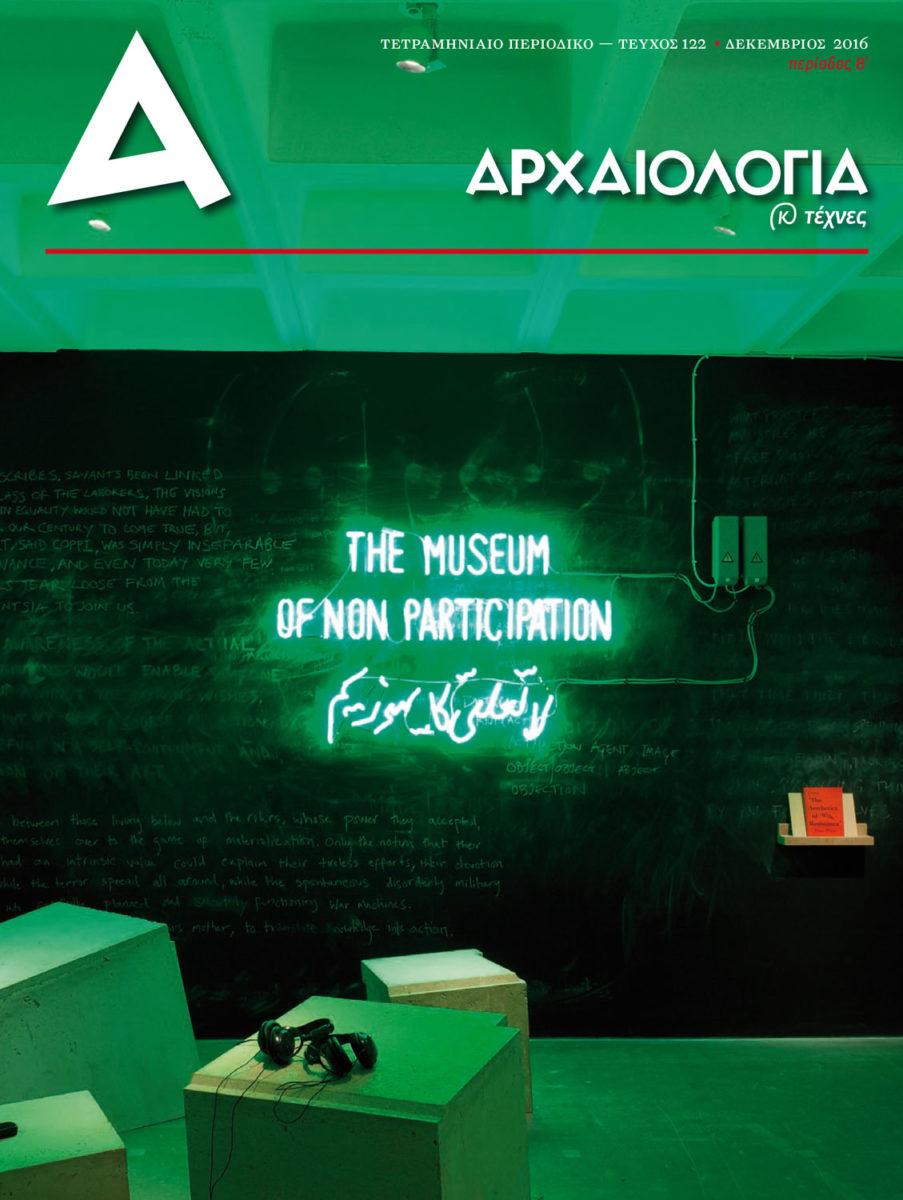 Το τεύχος 122 της «Αρχαιολογίας» είναι online