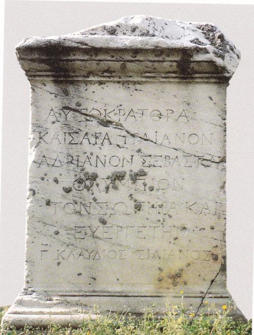 Βωμός αφιερωμένος στον αυτοκράτορα Αδριανό, από τον περίβολο του Ολυμπιείου. Εθνικό Αρχαιολογικό Μουσείο, υπαίθρια έκθεση γλυπτών. Αρ. ευρ. Ε 12350 (Φωτογραφικό Αρχείο Εθνικού Αρχαιολογικού Μουσείου)