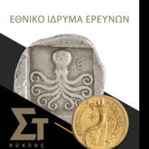 Η γένεση του νομίσματος