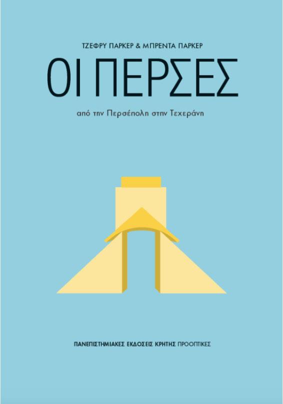 Τζέφρυ Πάρκερ, Μπρέντα Πάρκερ, «Οι Πέρσες. Από την Περσέπολη στην Τεχεράνη». Το εξώφυλλο της έκδοσης.