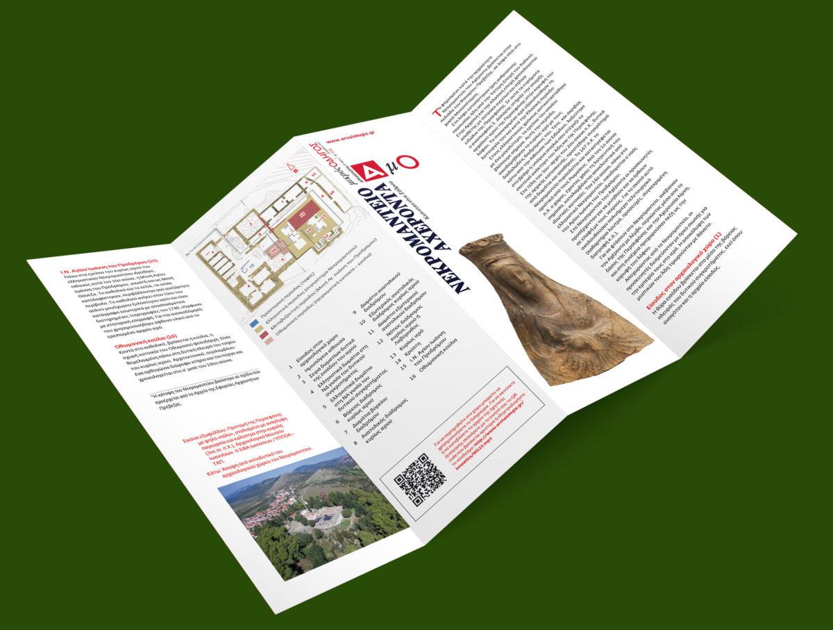Το τεύχος 125 περιλαμβάνει αποσπώμενο Μικρό Οδηγό για το Νεκρομαντείο του Αχέροντα.