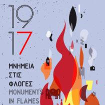 1917: Μνημεία στις φλόγες