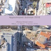 Οι Αρχαιολογικοί Διάλογοι επιστρέφουν στην Αθήνα