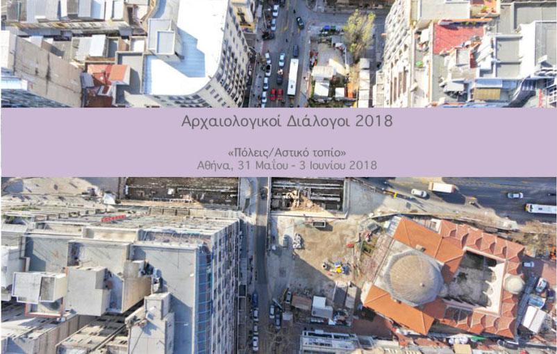 Ο θεματικός άξονας των Αρχαιολογικών Διαλόγων για το 2018 είναι «Πόλεις/Αστικό τοπίο».