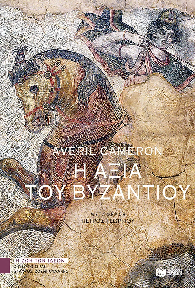 Averil Cameron,«Η αξία του Βυζαντίου». Το εξώφυλλο της έκδοσης.
