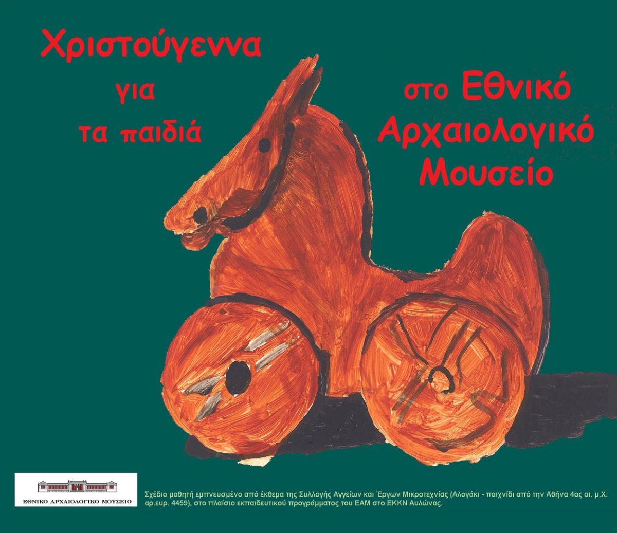 Αφίσα με θέμα το χριστουγεννιάτικο εκπαιδευτικό πρόγραμμα «Παίζοντας με τον τρόπο των αρχαίων» (© TAΠΑ/Εθνικό Αρχαιολογικό Μουσείο).