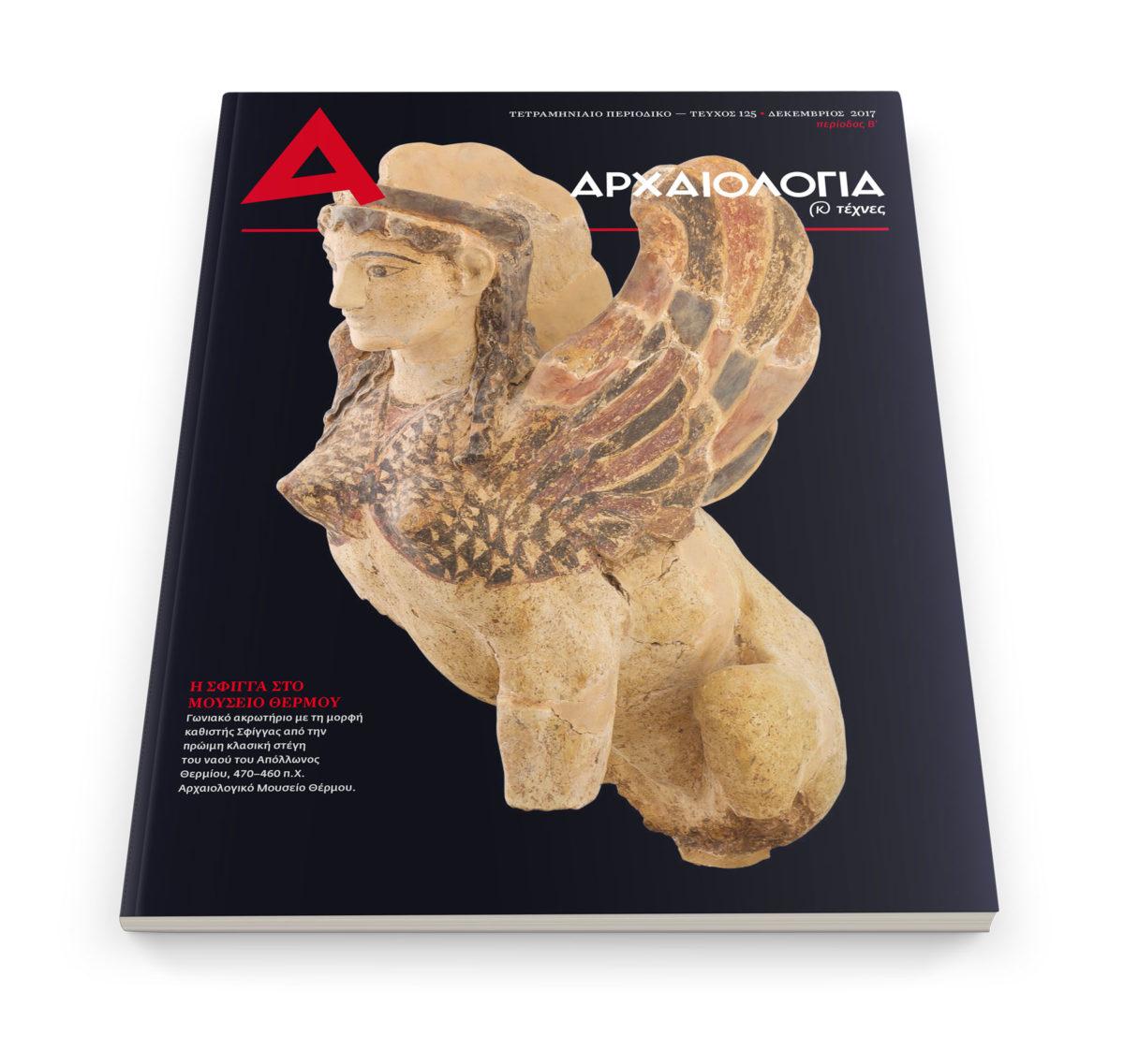 «Αρχαιολογία και Τέχνες», το εξώφυλλο του τεύχους 125.