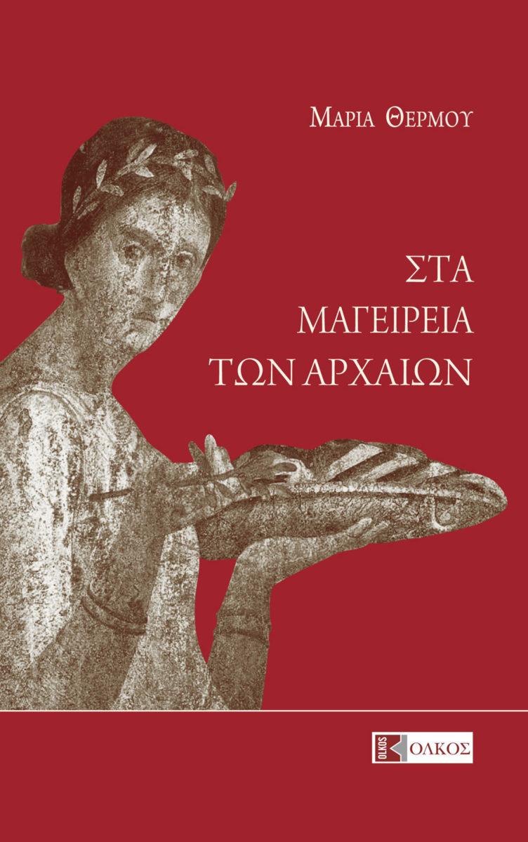 Μαρία Θερμού, «Στα Μαγειρεία των Αρχαίων». Το εξώφυλλο της έκδοσης.