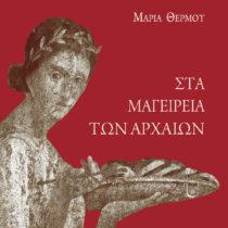 Η Μαρία Θερμού μπήκε «Στα Μαγειρεία των Αρχαίων»